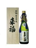 来福 純米大吟醸 別誂 29% 720ml 【茨城】