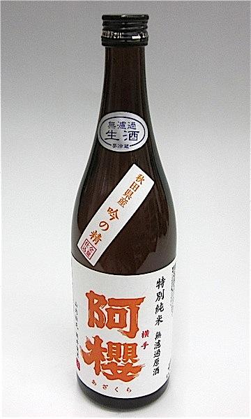 阿櫻 特純生 吟の精 720-1