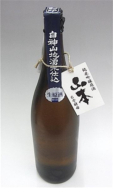 山本 6号 720