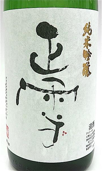 正雪 純吟 1800-2