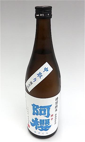 阿櫻 特純中取り 720-1