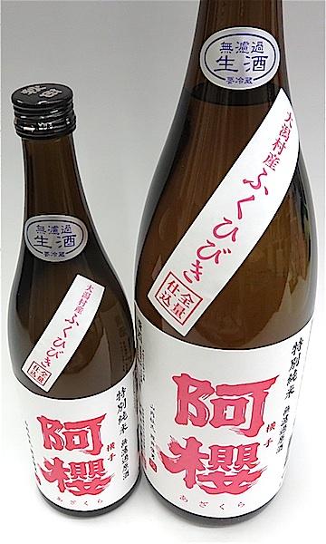 阿櫻 特純生ふくひびき 00