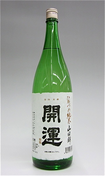 開運 純米ひやづめ 1800