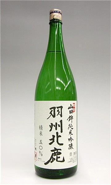 羽州北鹿 山田錦 1800