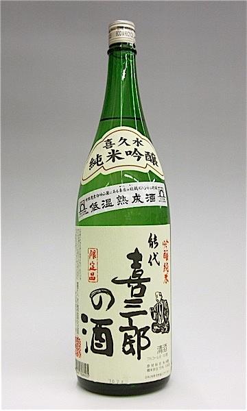 喜三郎の酒 1800