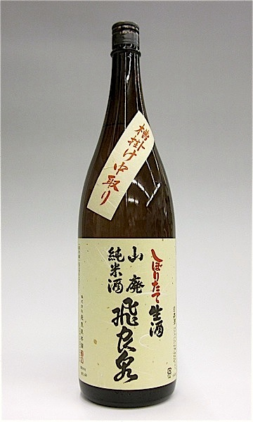 飛良泉 山純中取り生 1800