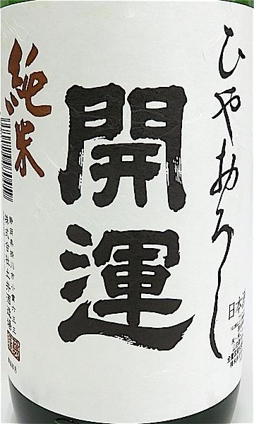 開運 純米ひやおろし 1800-1