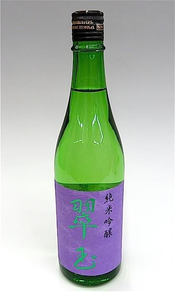 翠玉 純米吟醸 720-1