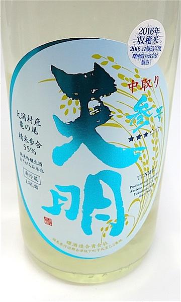 天明 中取り参号 1800-1