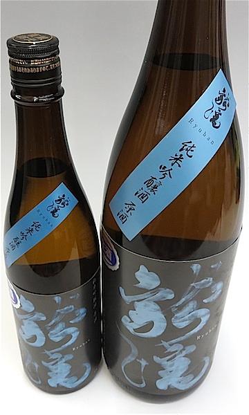 龍蟠 純吟生原酒 01