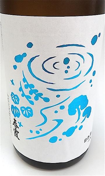 春霞 わき水ラベル 1800-1