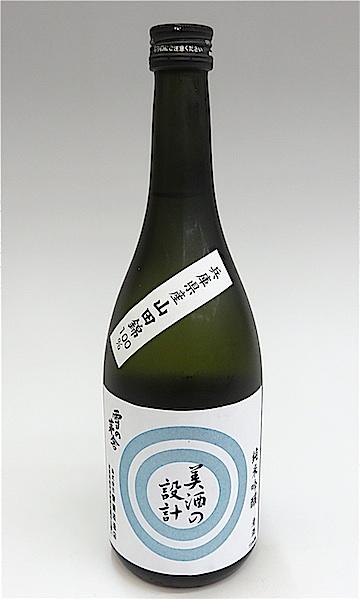 美酒の設計 火入 720-1