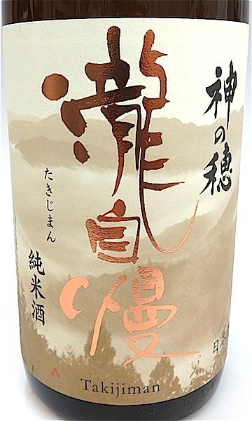 瀧自慢 神の穂 秋あがり 1800-1