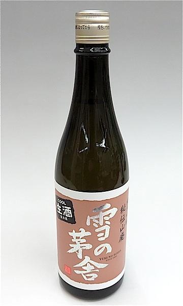 雪の茅舎 秘伝生酒 720-1