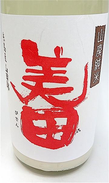 美田 山純にごり生 1800-1