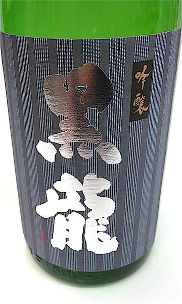 黒龍 いっちょらい 1800-2