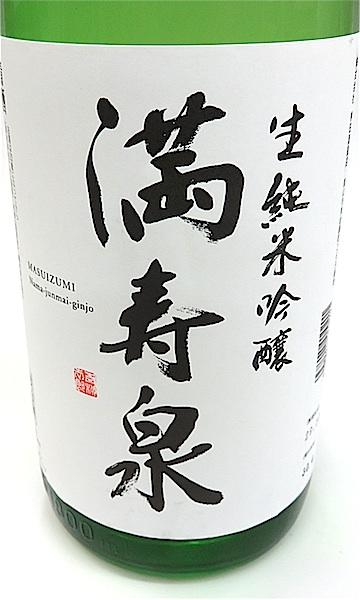 満寿泉 純米吟醸生酒 1800-2