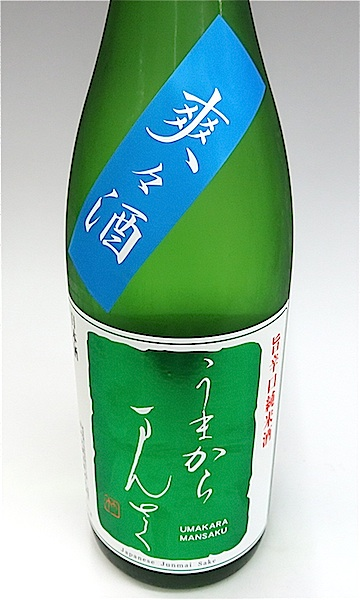 うまからまんさく 爽々酒 1800-1