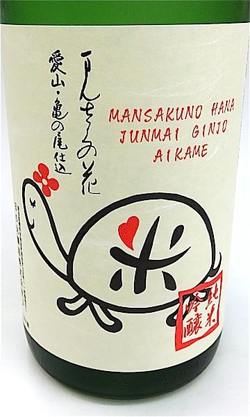 まんさくの花 愛亀ラベル 1800-1
