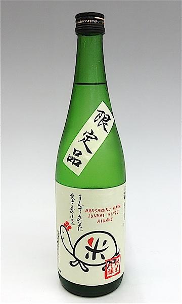 まんさくの花 愛亀ラベル 720-1