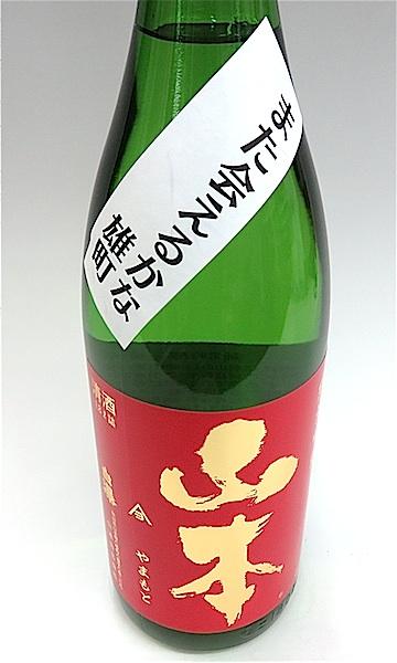 山本 赤ラベル 1800-1