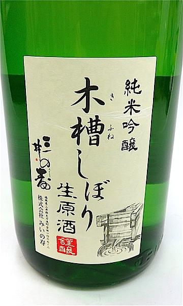 三井の寿 木槽しぼり 1800-1