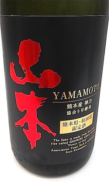 山本 神力 720-1