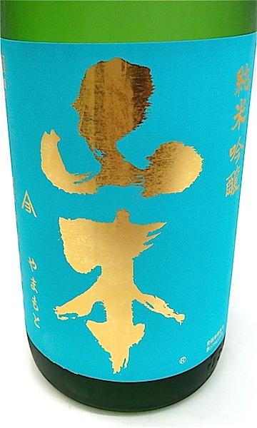 山本 ターコイズブルー 1800-2