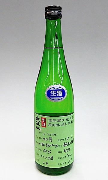 太平山 別誂酒こまち 720-1