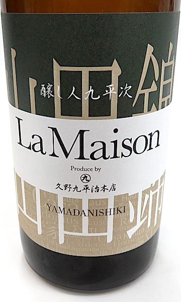 醸し人九平次 ラ・メゾン 山田錦 720-1