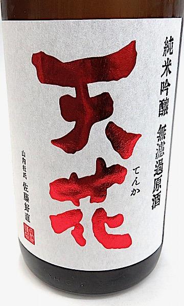 天花 純吟生 酒こまち 1800-2
