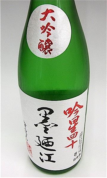 墨廼江 吟星40 1800-1