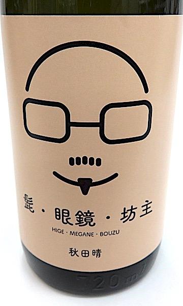 秋田晴 ひげ眼鏡坊主 720-2