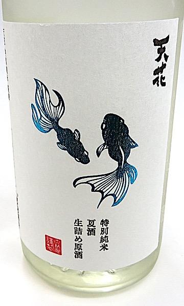 天花 夏酒 720-1