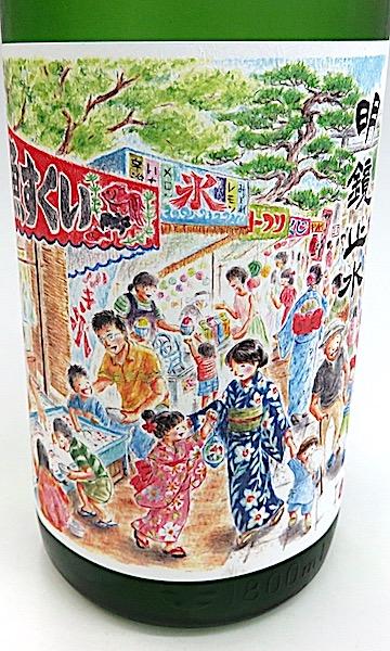 明鏡止水 日本の夏 1800-1