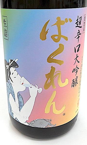 虹色ばくれん 1800-1