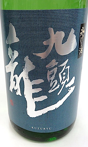 九頭龍 氷やし酒 1800-1