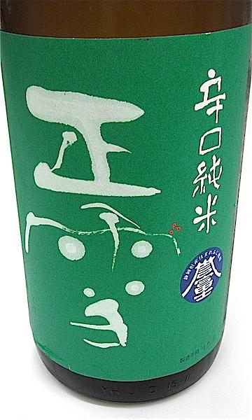正雪 辛口純米 1800-01