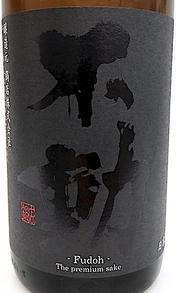 不動 ブラック 1800-1