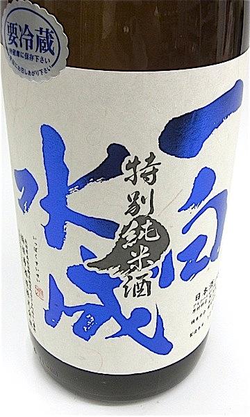一白水成 特純 1800-1