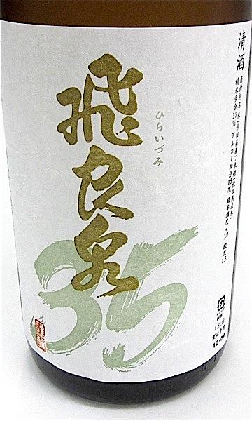 飛良泉35 1800-2