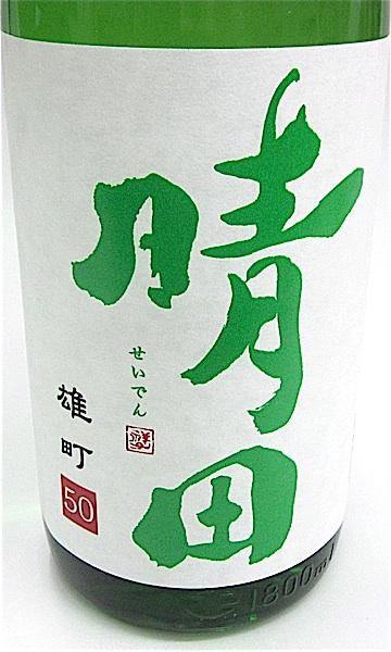 晴田 雄町50 1800-1