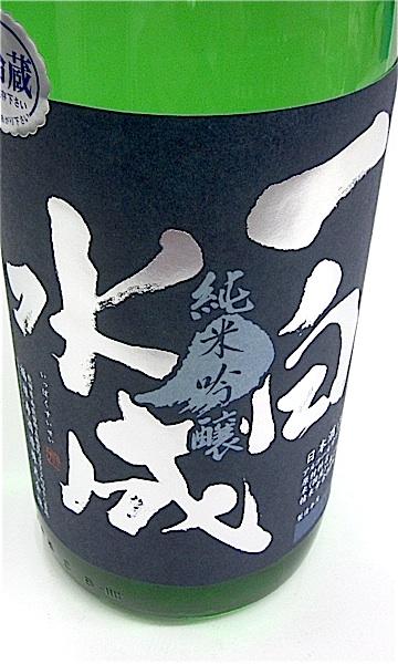 一白水成 純吟 1800-1