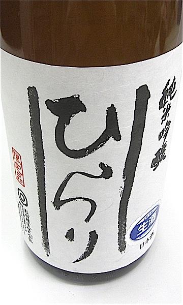 ひらり 1800-1