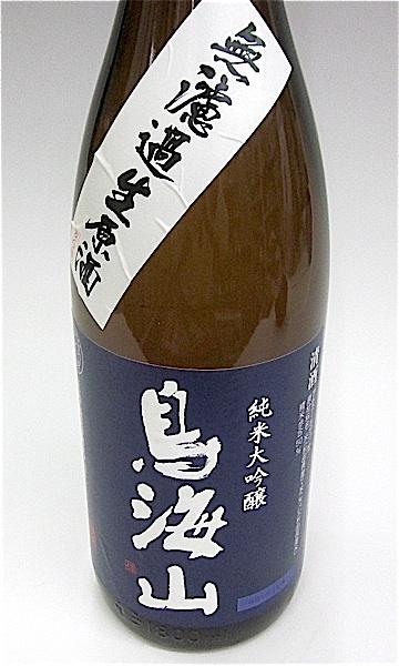 天寿 鳥海山 純大吟生原 1800-1