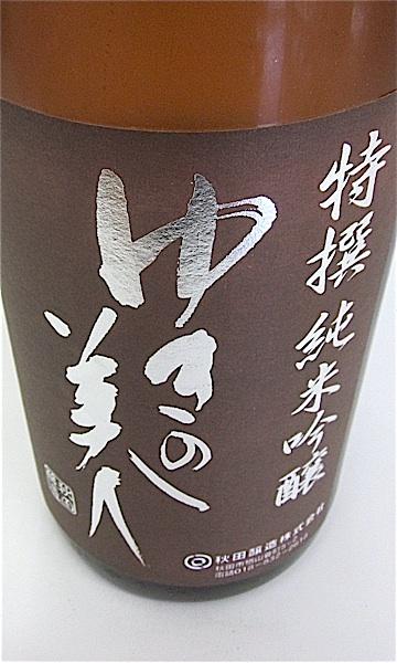 ゆきの美人 特撰純吟 1800-1