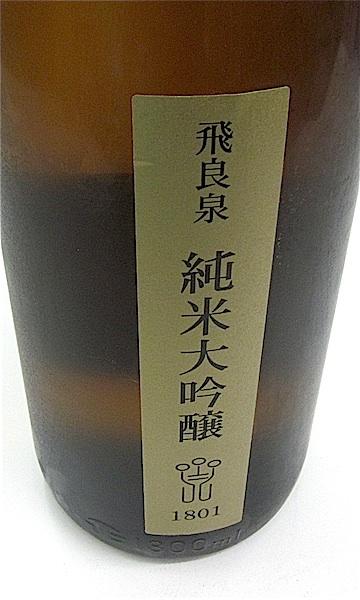 飛良泉1801 1800-2