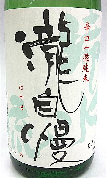 瀧自慢 はやせ 生 1800-2
