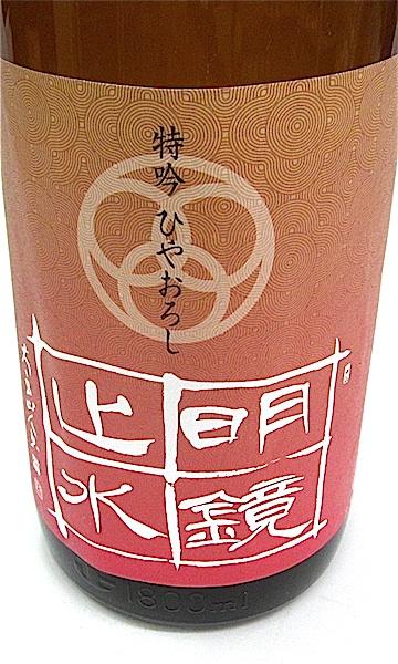 明鏡止水 特吟ひやおろし 1800-2