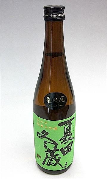 夏田冬蔵 亀の尾 720-1